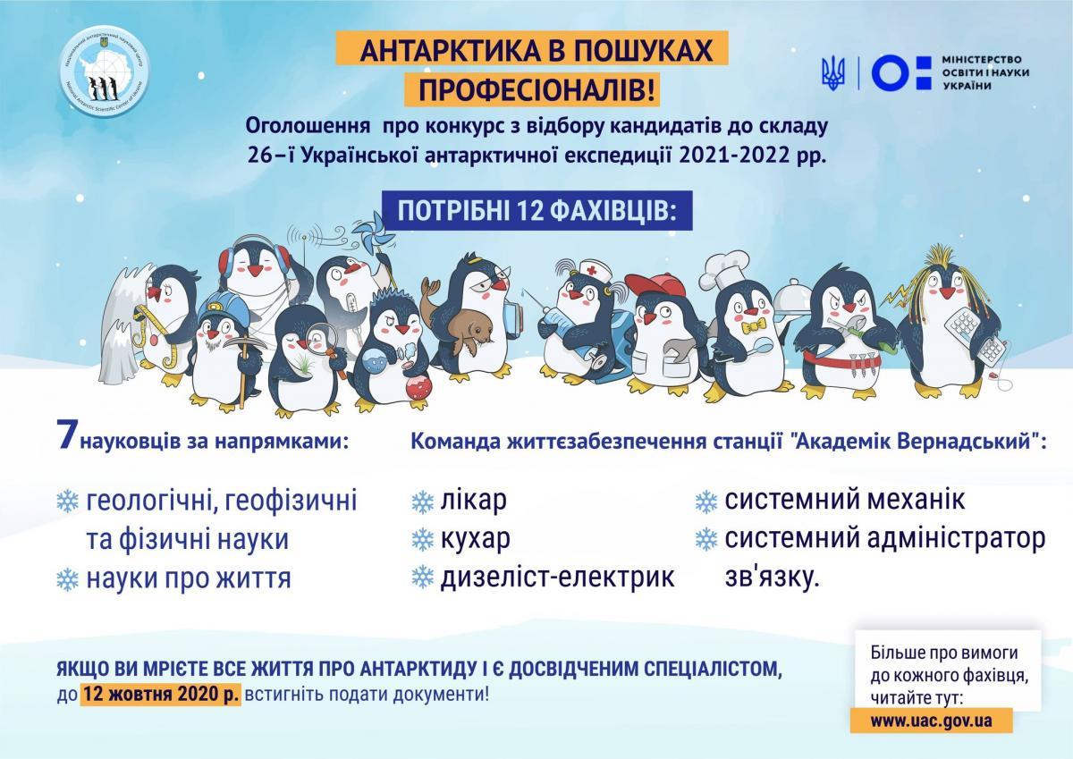 Условия отбора / Фото пресс-служба Министерства образования и науки Украины