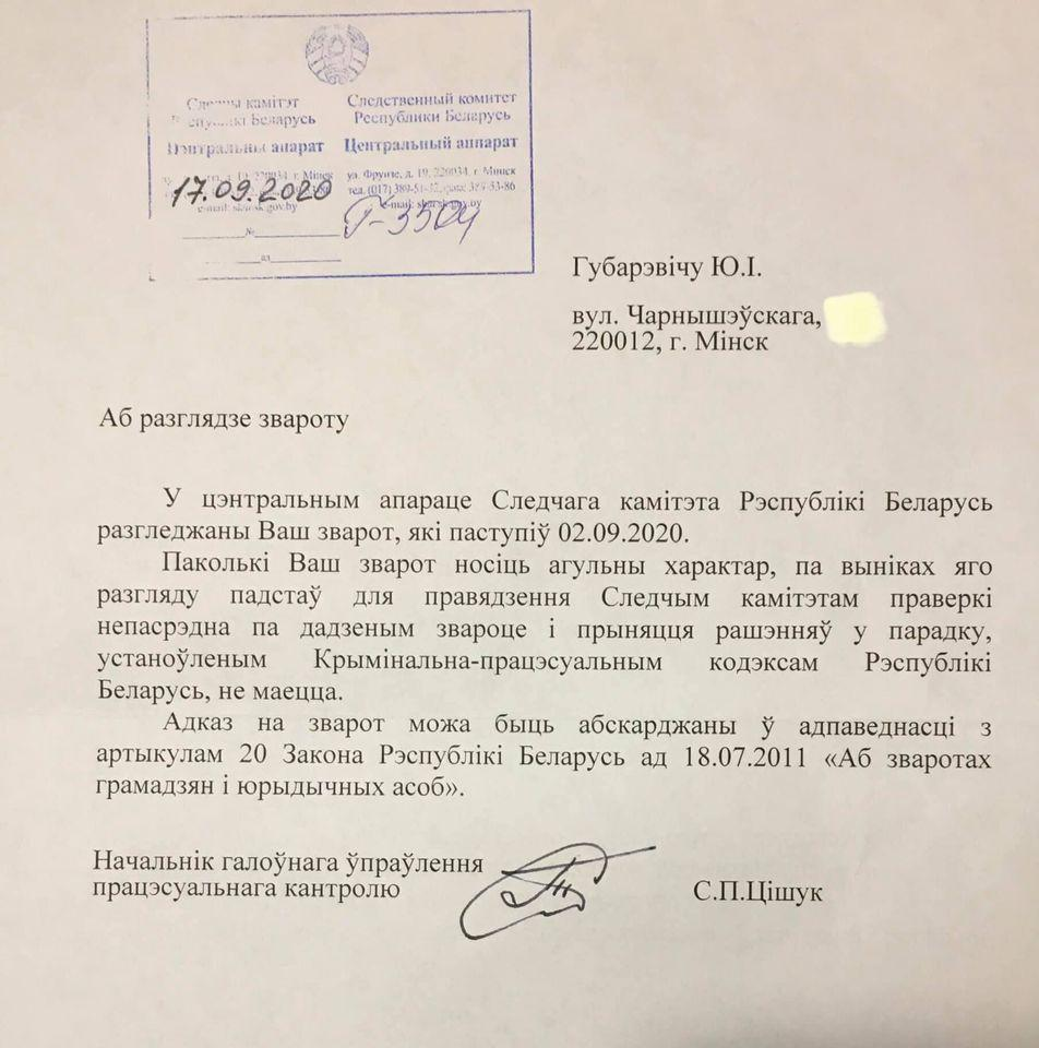 Ответ Следкома Беларуси / facebook.com/yury.hubarevich