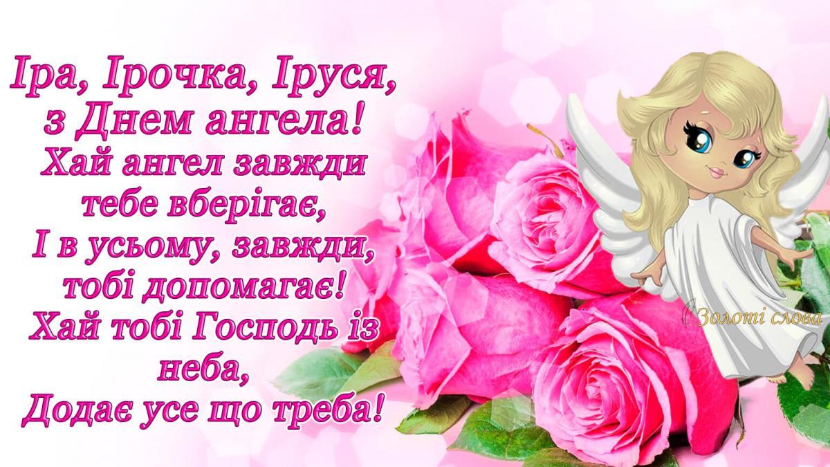 Поздравления с Днем ангела Ирины / nasha.com.ua