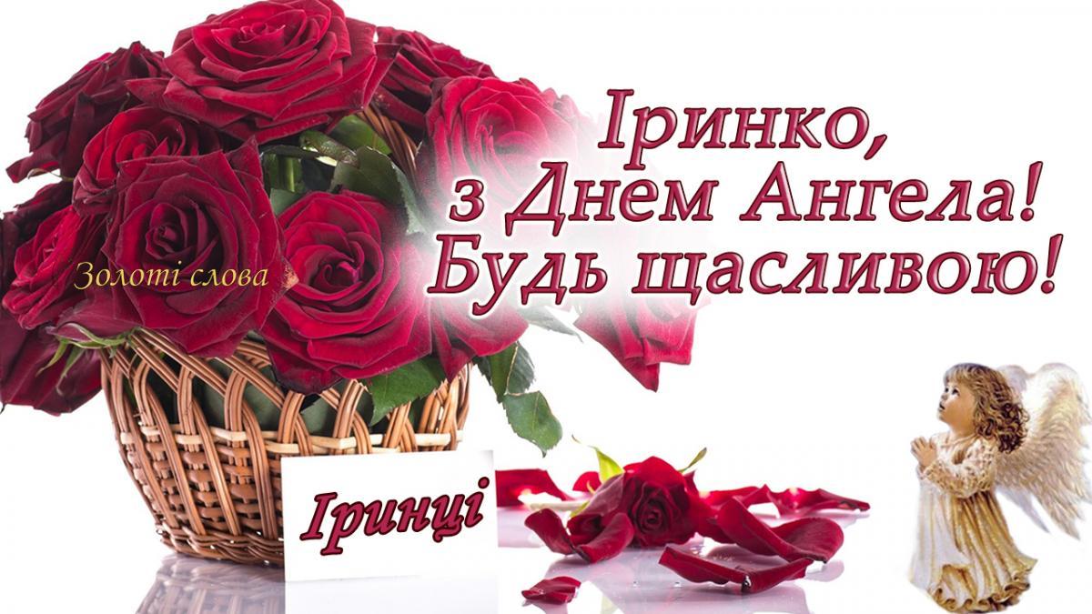 День ангела Ирины поздравления / nasha.com.ua