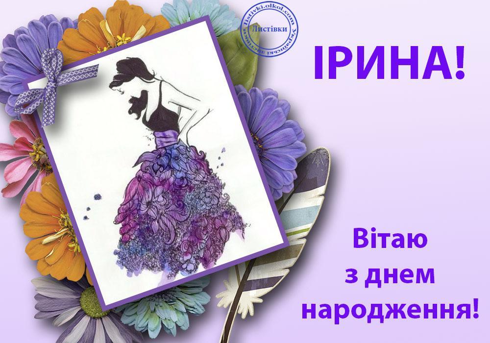 Открытки с Днем ангела Ирины / listivki.olkol.com