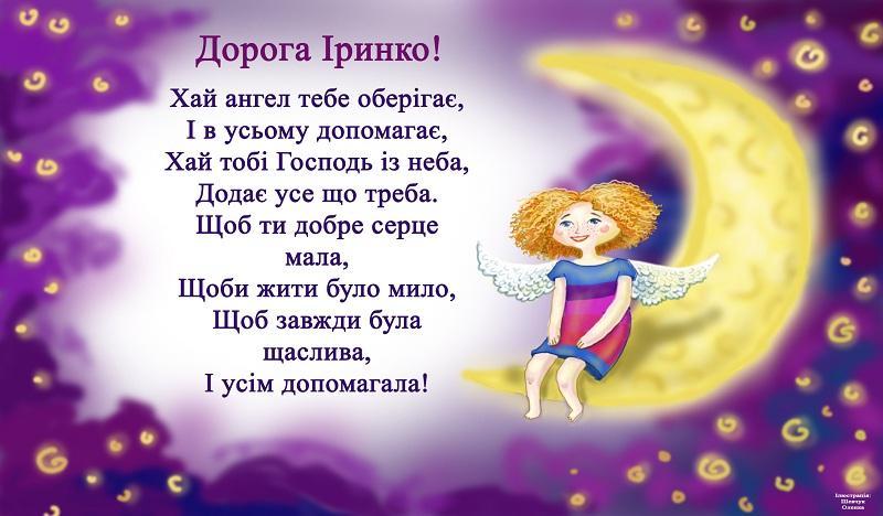 Поздравления с Днем Ирины в стихах / korali.info