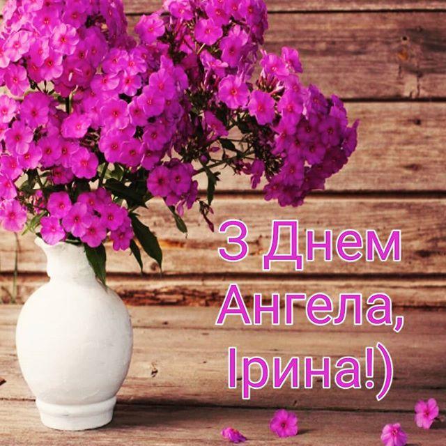Открытки с Днем ангела Ирины / wopita.com