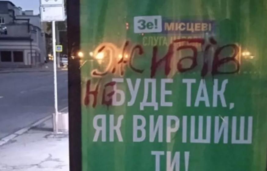 Антисемитская надпись на рекламном борде во Львове / фото Facebook Eduard Dolinsky