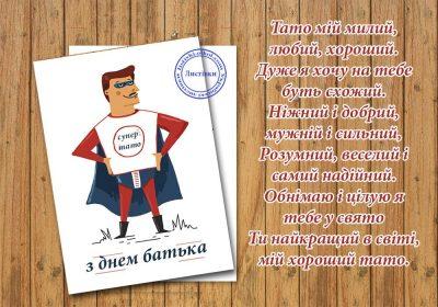 День батька 2020 Україна - привітання з Всенародним днем батька, історія  свята — УНІАН
