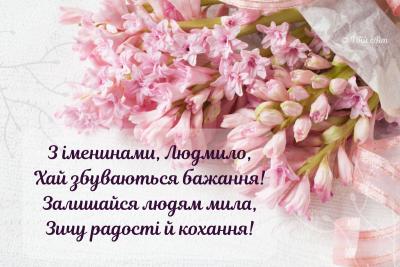 З Днем ангела Людмили - найкращі привітання з Днем Людмили в картинках, листівках, віршах — УНІАН