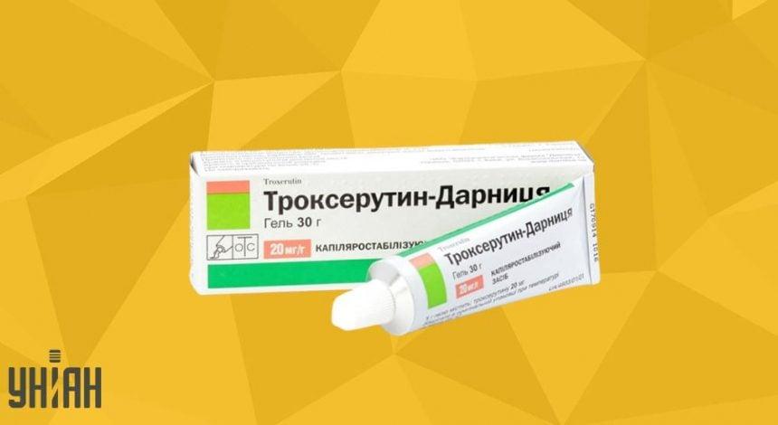 Троксерутин-Дарниця фото упаковки
