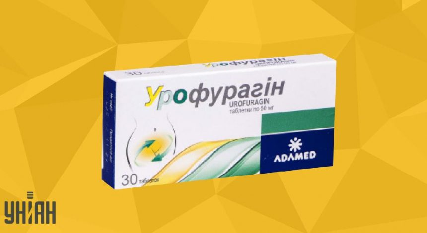 Урофурагин фото упаковки