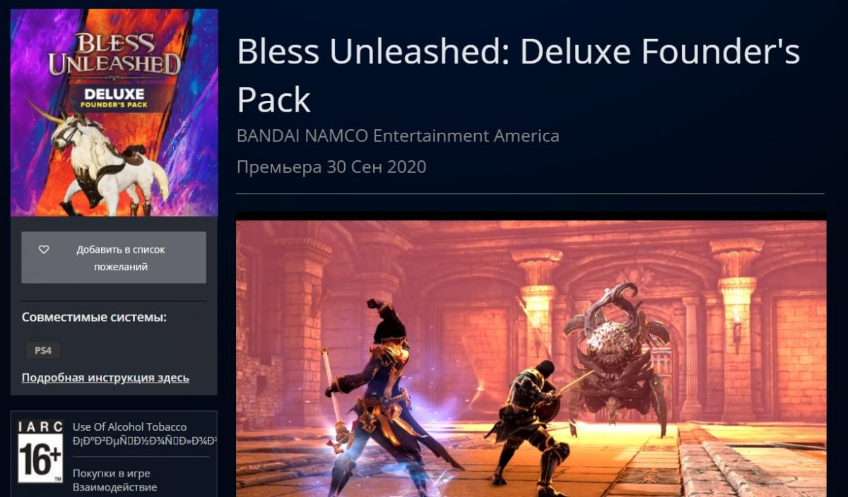 Единственная страница Bless Unleashed в украинском PS Store / скриншот