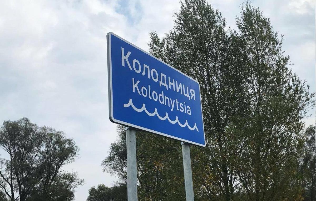 На украинских дорогах установили новые дорожные знаки / фото facebook.com/Ukravtodor.Gov.Ua