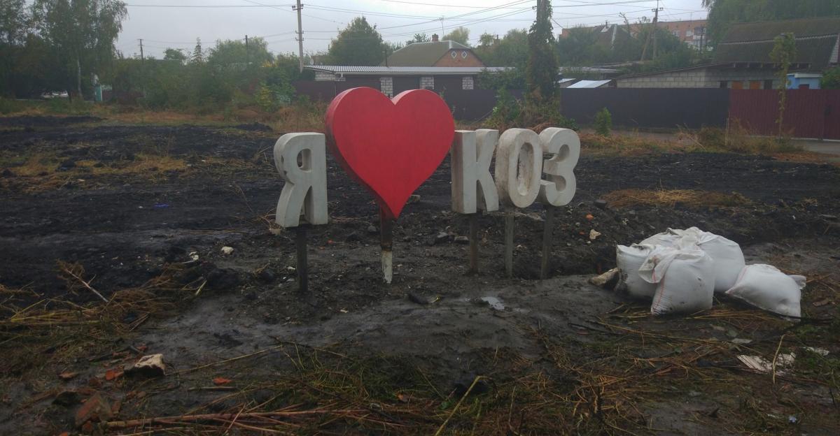 В Казатине установили табличку города и рассмешили сеть: фото / Александр Крисков, Facebook