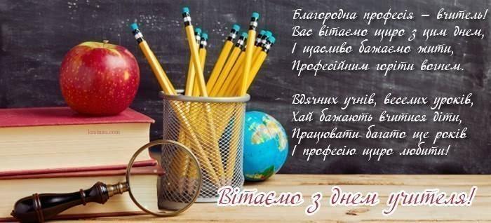 Привітання з Днем учителя / krainau.com