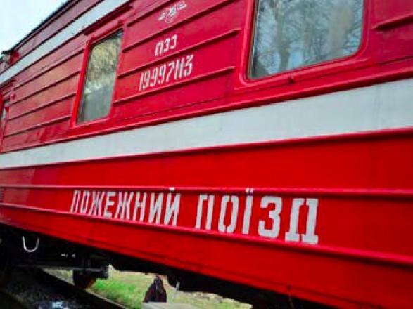 Пожарный поезд будет тушить масштабные пожары на Луганщине / Фото ГСЧС Украины