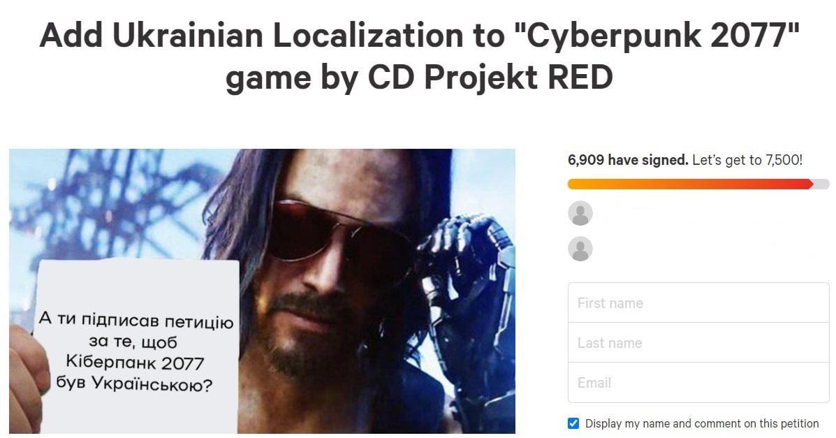 Отримати Cyberpunk 2077 українською мовою хочуть майже 7 тисяч гравців / скріншот