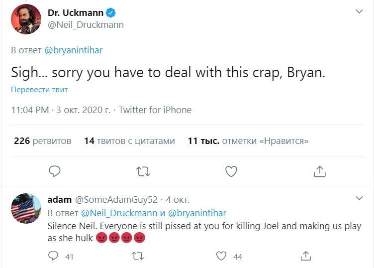 Дракманн поддержал коллегу, но тут же получил критику и в свой адрес /скриншот