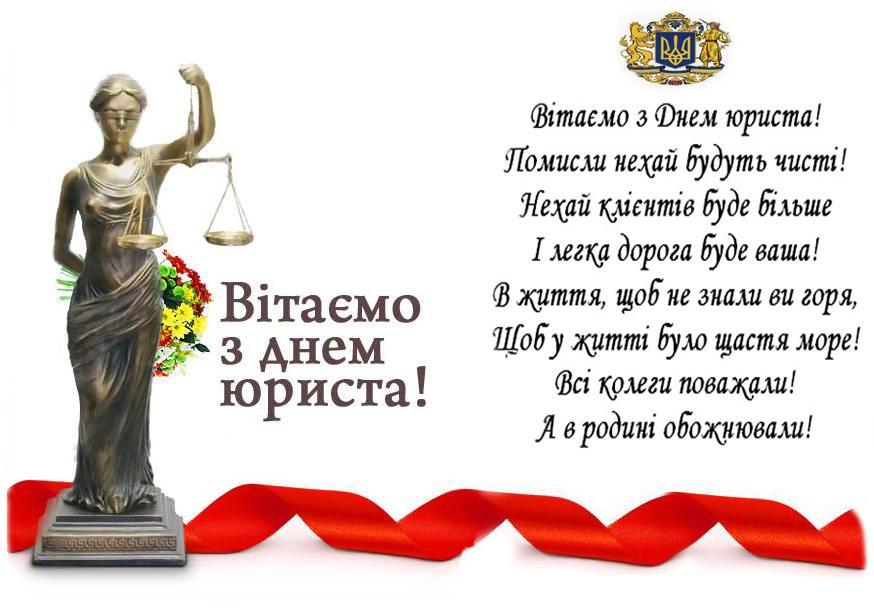 Листівки з Днем юриста України / pinterest.com