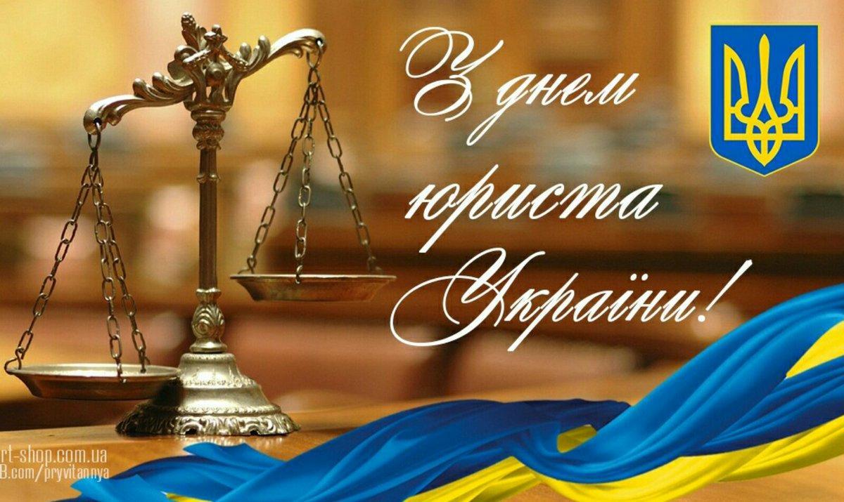 Привітання з Днем юриста / art-shop.com.ua