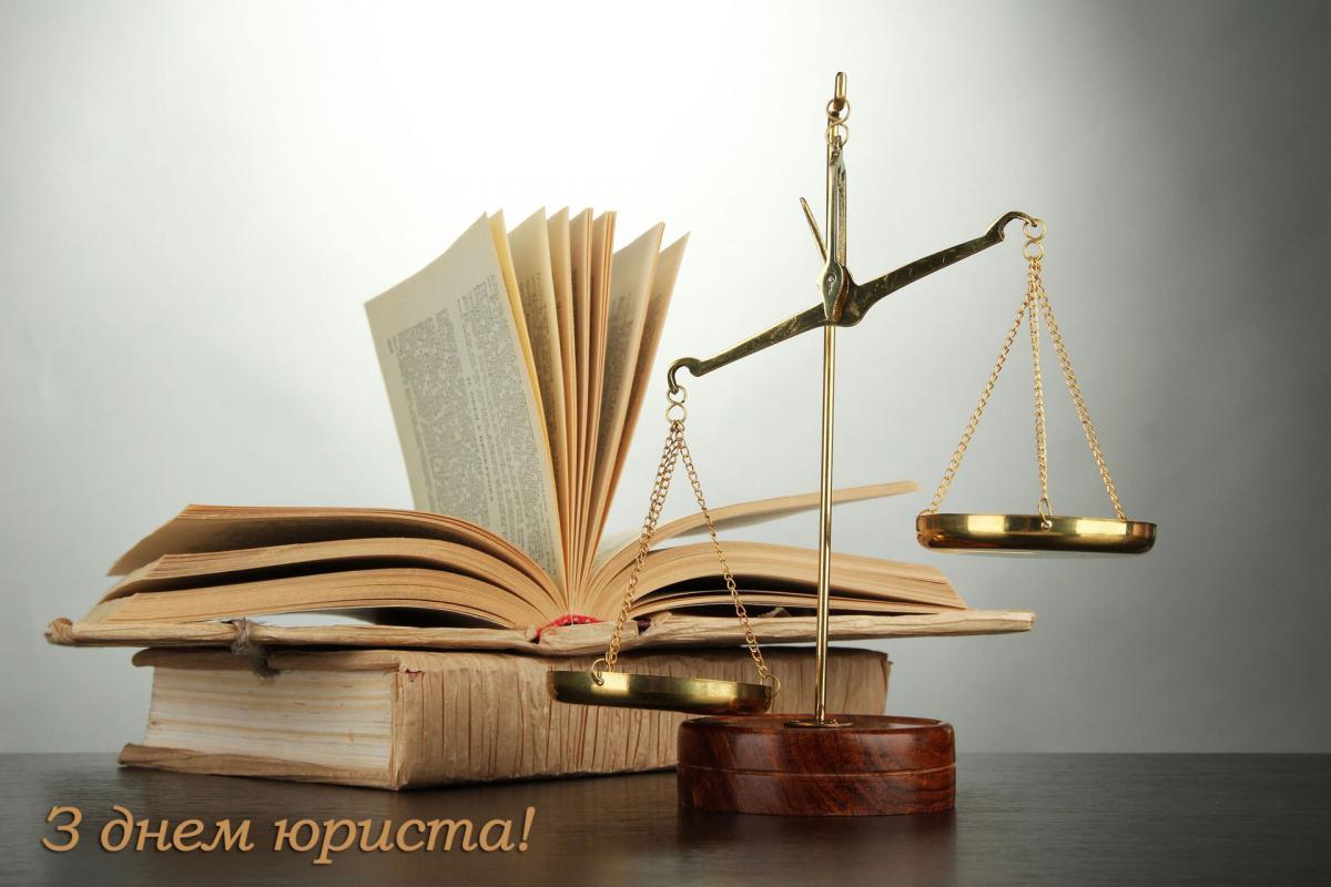 Листівки з Днем юриста / nash.live