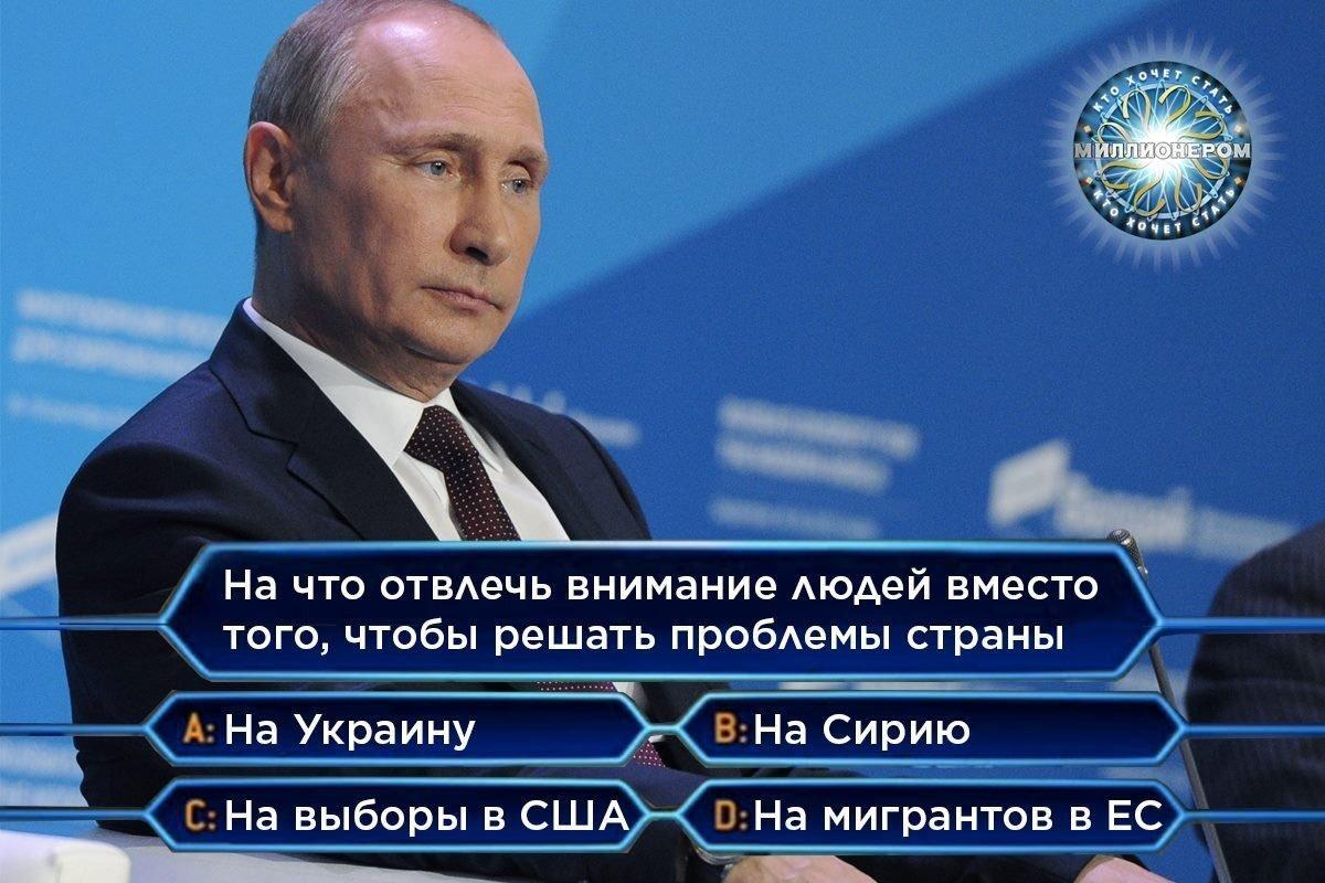 Мемыо Путине/ фото weacom.ru