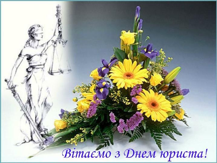 Привітання з Днем юриста / ksrr.gov.ua