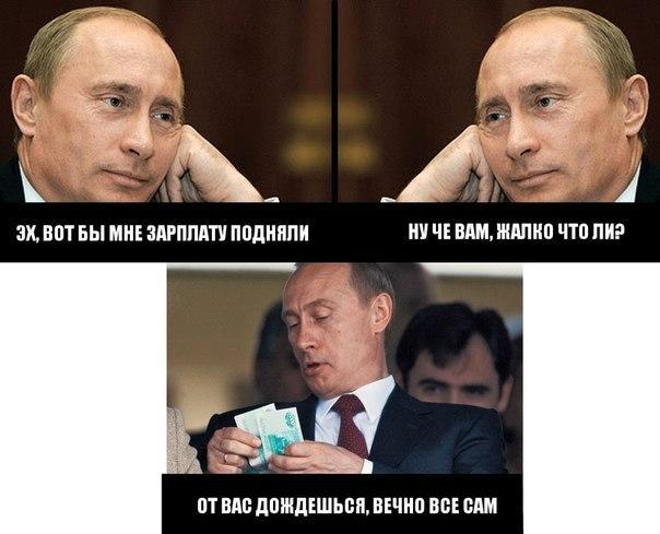 Мемыо Путине/ фото mc.bk55.ru