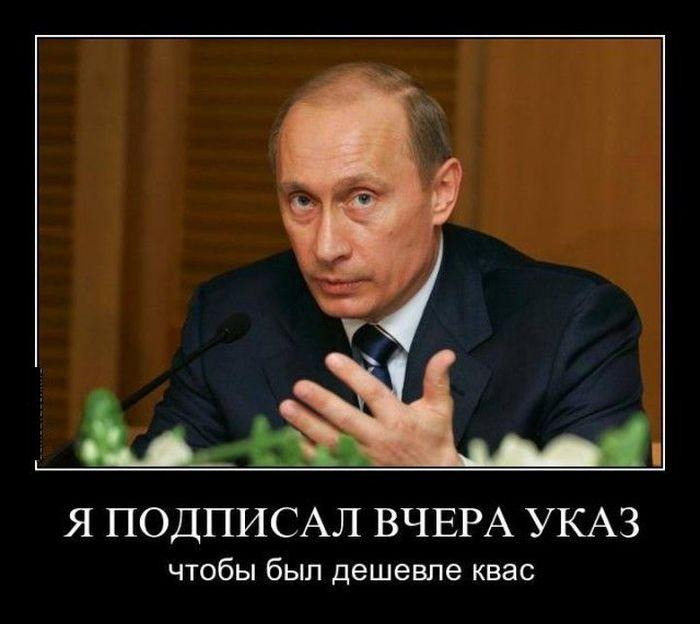 Мемы о Путине / фото economics-prorok.com