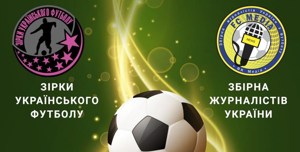 Игра пройдет 9 октября / centernews.com.ua