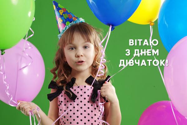 Листівки з Міжнародним днем дівчаток / liza.ua