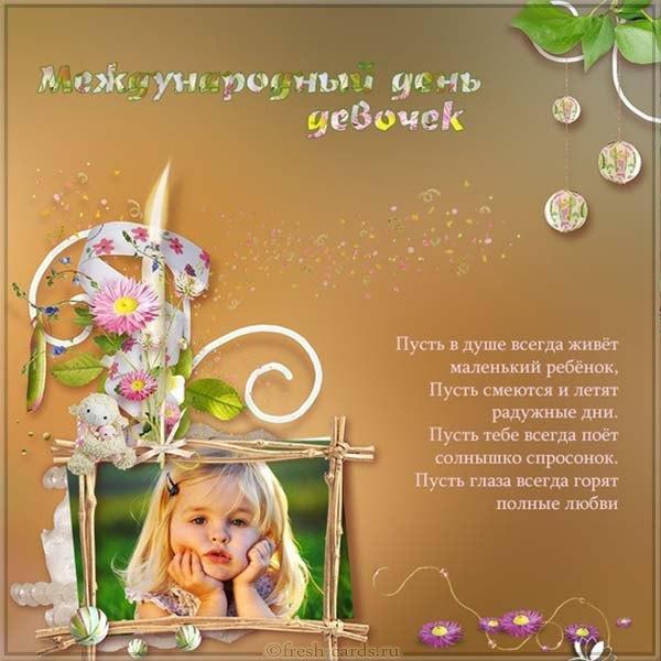 Поздравления с Днем девочек в стихах и картинках / fresh-cards.ru