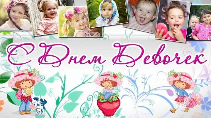 Картинки с Международным днем девочек / vampodarok.com