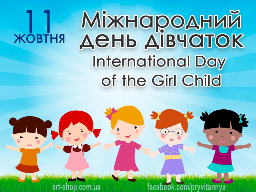 Листівки з Міжнародним днем дівчаток / art-shop.com.ua