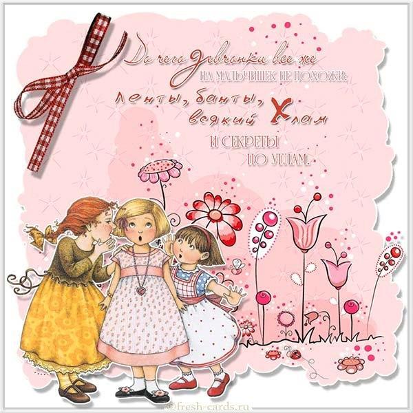 Поздравления с Днем девочек / fresh-cards.ru