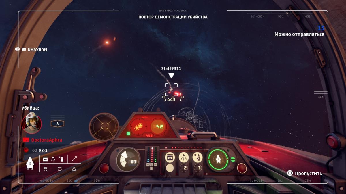 В мультиплеере можно глянуть запись своей смерти / скриншот