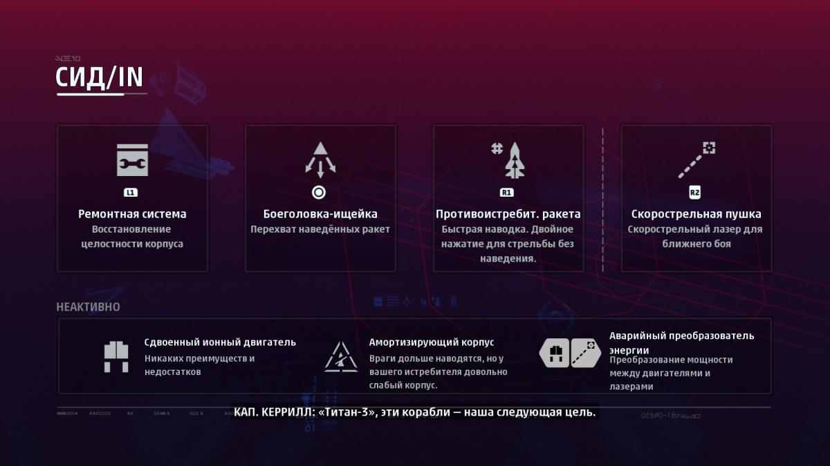 Полный комплект компонентов на корабле / скриншот
