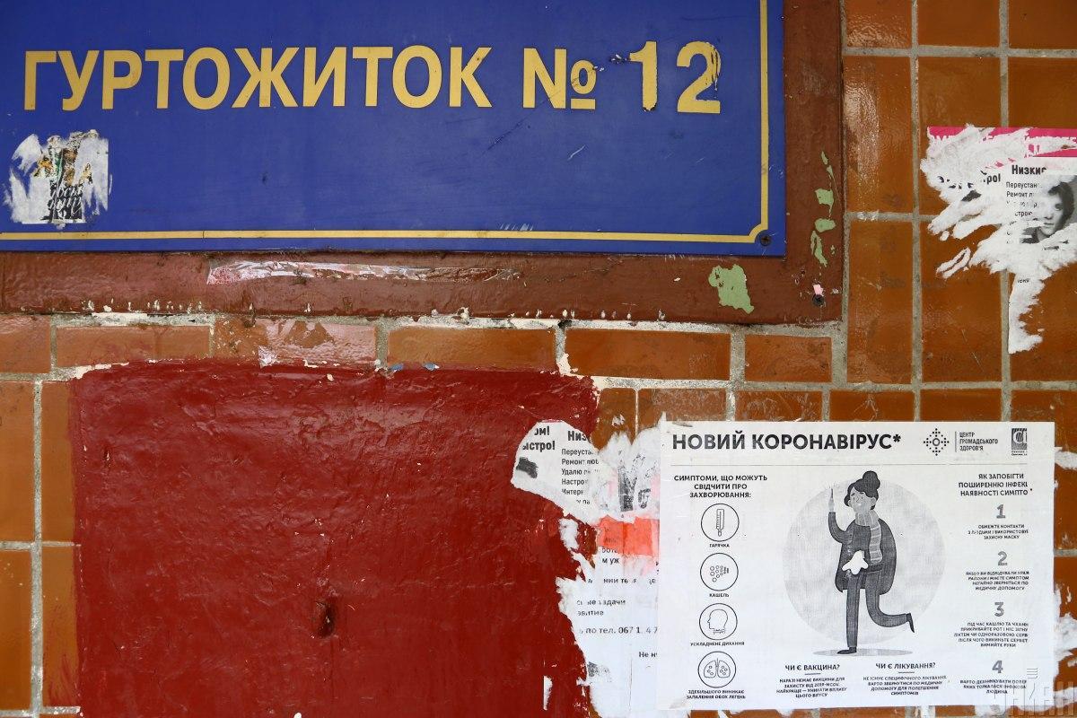 Студенты будут учиться дистанционно до середины ноября / фото УНИАН, Денис Прядко