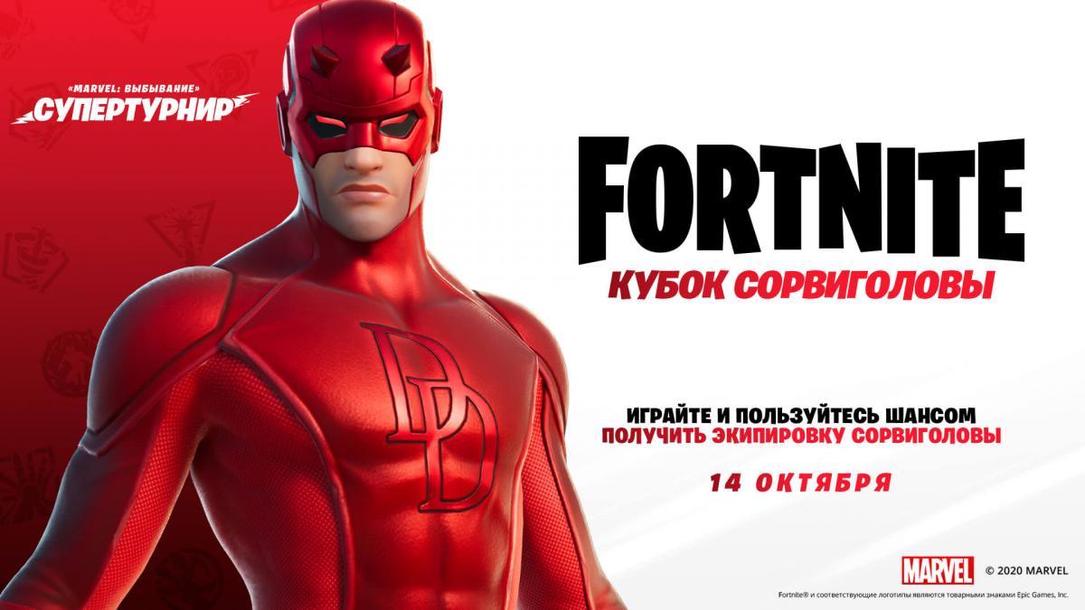 Финалисты первого Кубка получат экипировку Сорвиголовы /фото epicgames.com