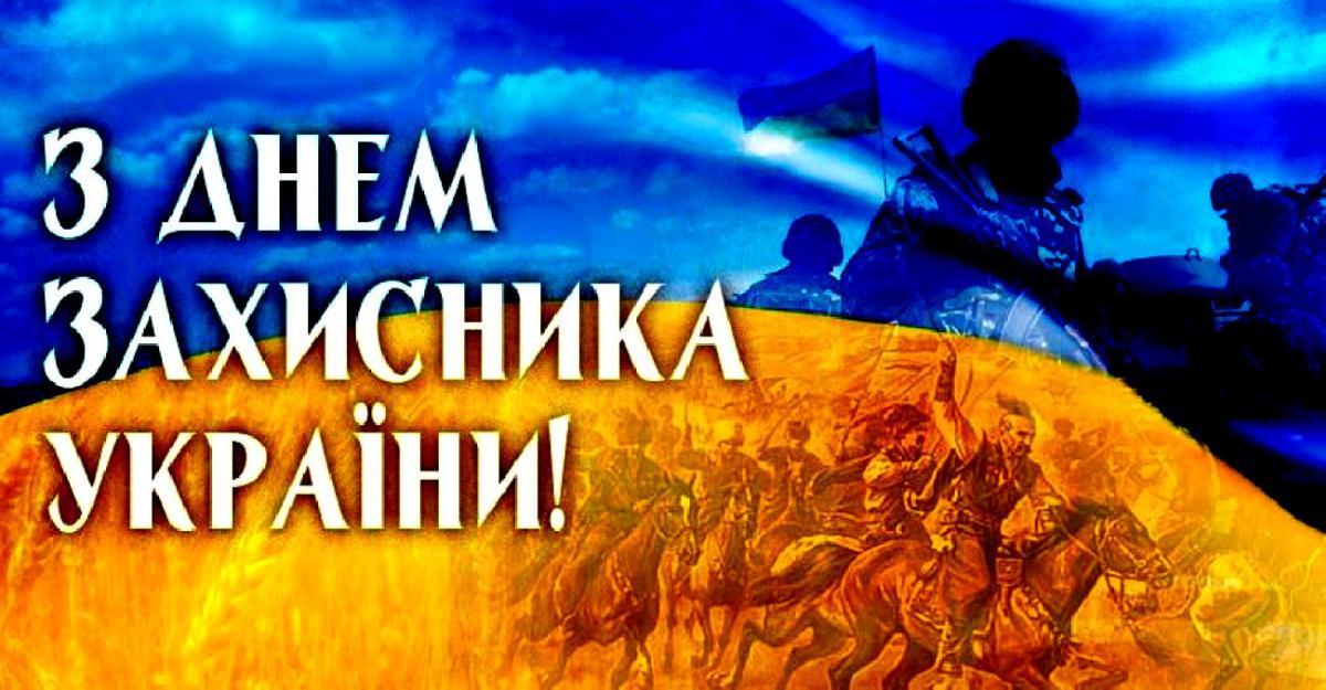 Открытки с Днем защитника Украины / kozakorium.com