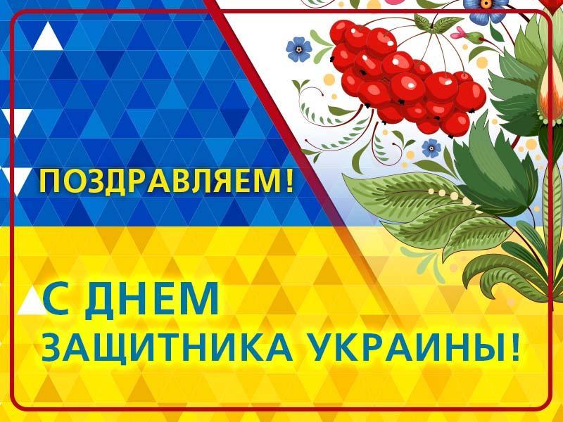Картинки с Днем защитника Украины / klike.net