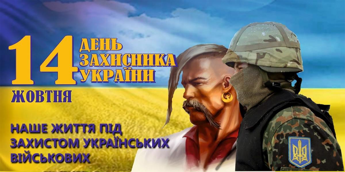 День захисника України - листівки / pon.zp.ua