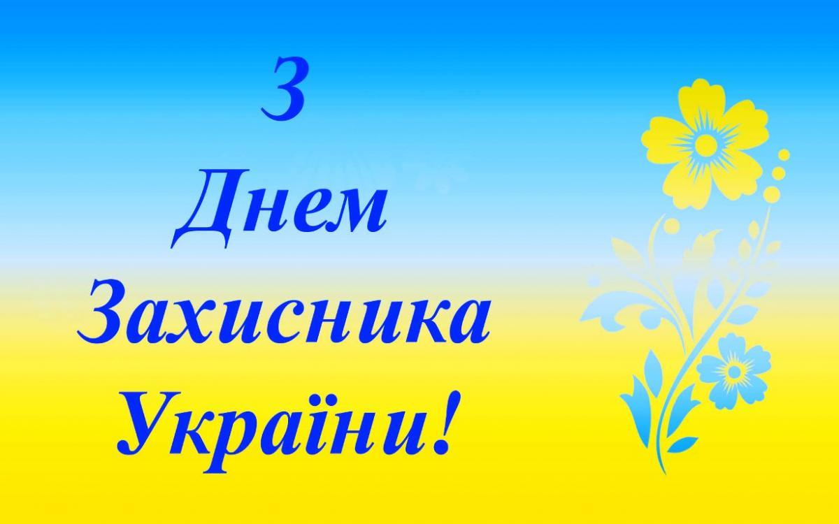 Поздравления с Днем защитника Украины / nash.live