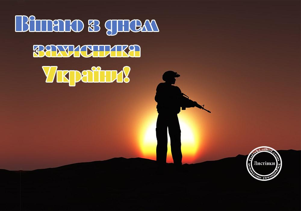 Поздравления с Днем защитника Украины / listivki.olkol.com