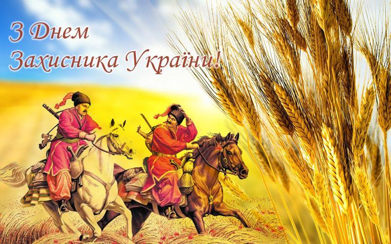 Открытки с Днем защитника Украины / my.ua