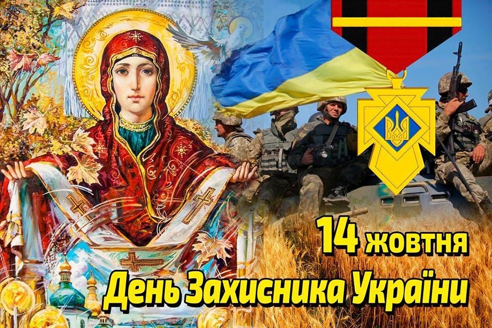 День защитника Украины - поздравленияв стихах и открытках/ bdzhola.com