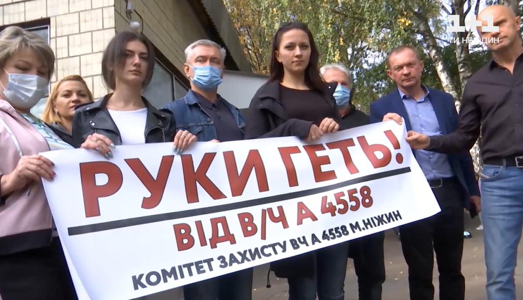 Митинг против сокращения ВЧ в Нежине / скриншот из видео