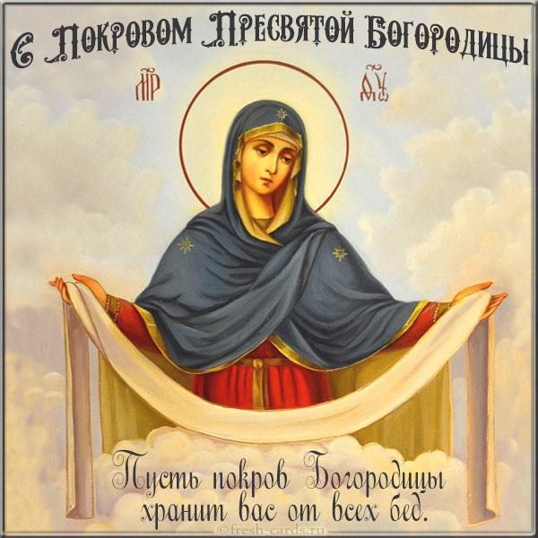 Покрова Пресвятої Богородиці історія свята / фотоfresh-cards.ru