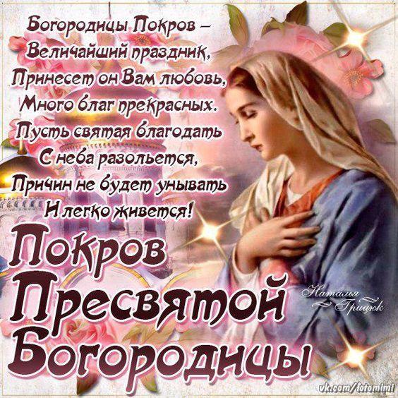 С Покровом поздравления в стихах / фото pinterest.com