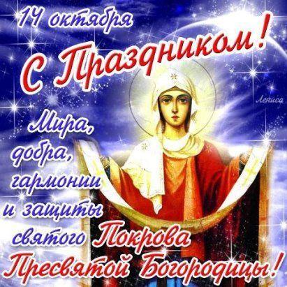 Праздник Покрова в Украине 2020 / фото pinterest.com
