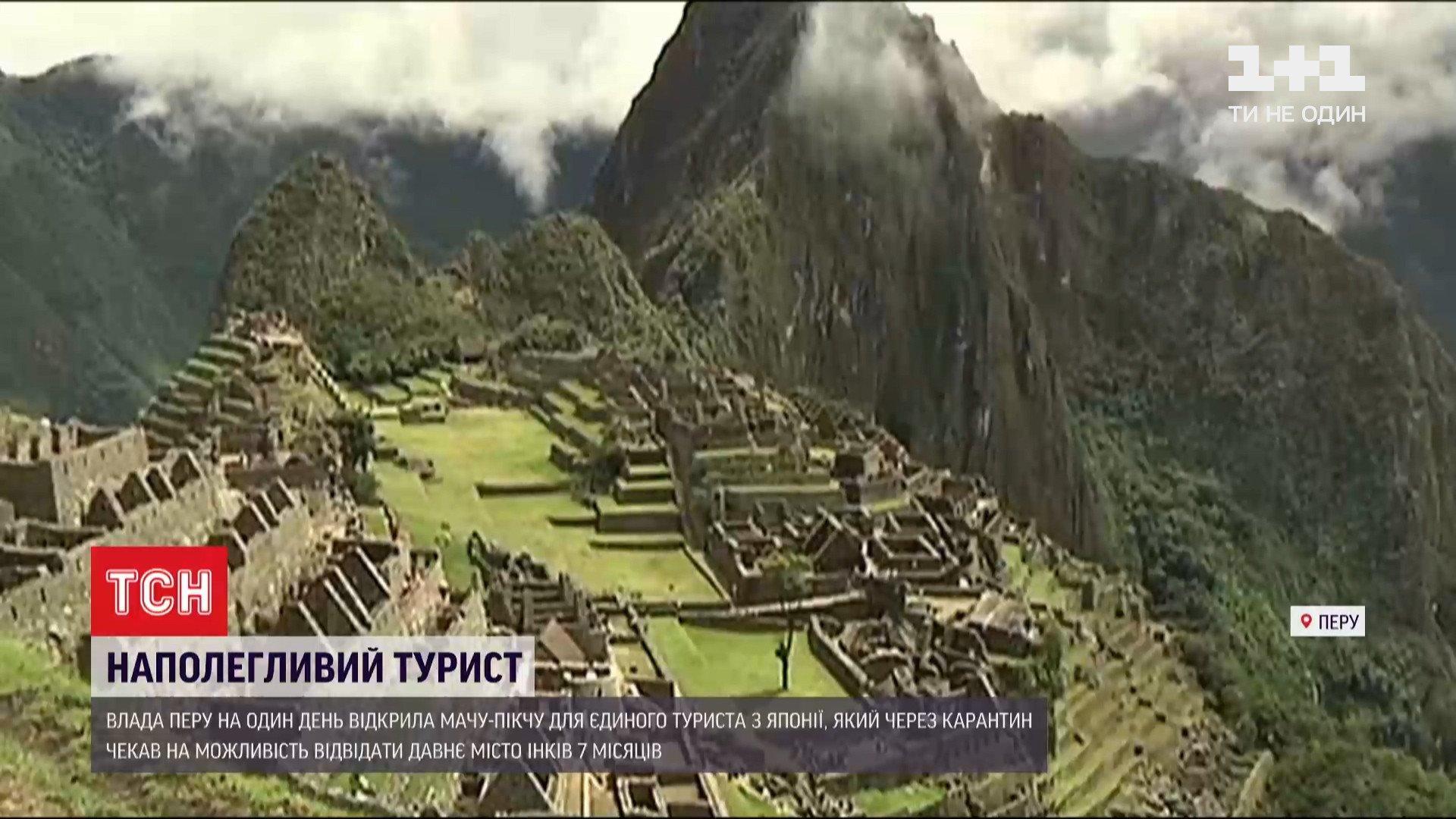 Комплекс Мачу-Пикчу закрыли на карантин еще в начале марта / скриншот извидео