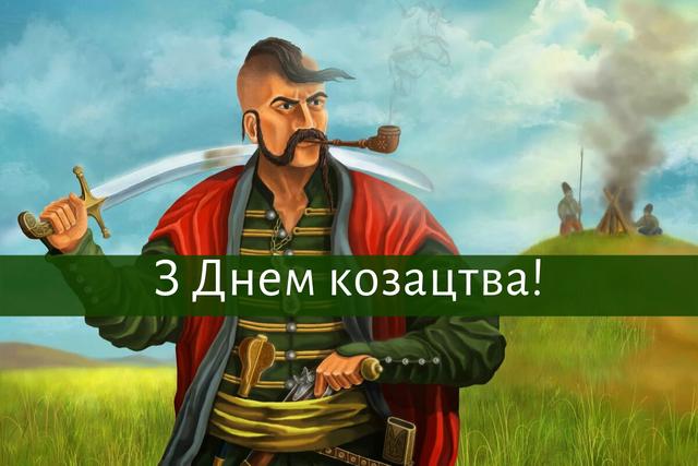 День казачества Поздравление / фото maximum.fm