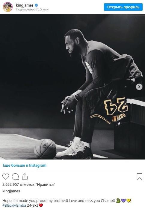фото instagram.com/kingjames